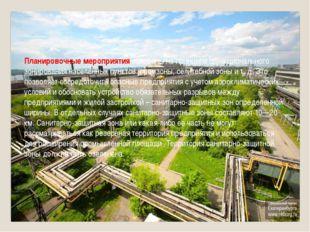 Планировочные мероприятия основаны на принципе функционального зонирования на