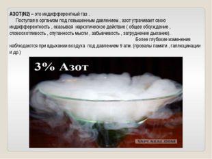 АЗОТ(N2) – это индифферентный газ . Поступая в организм под повышенным давлен