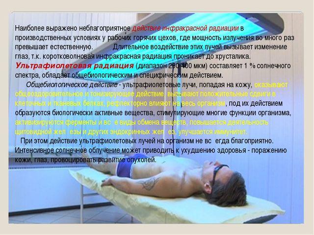 Наиболее выражено неблагоприятное действие инфракрасной радиации в производст...