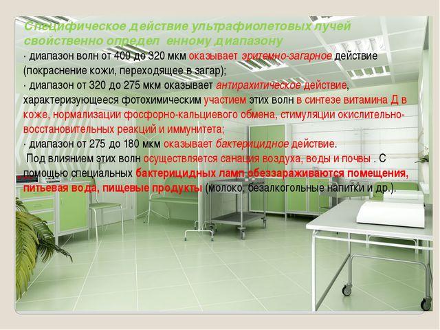 Специфическое действиеультрафиолетовых лучей свойственно определœенному диап...