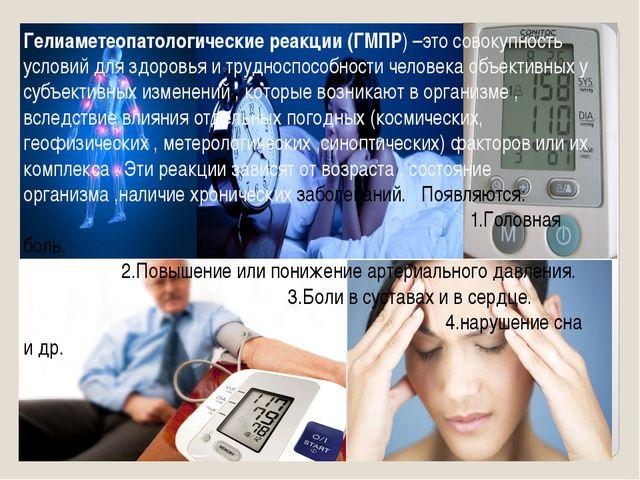 Гелиаметеопатологические реакции (ГМПР) –это совокупность условий для здоровь...