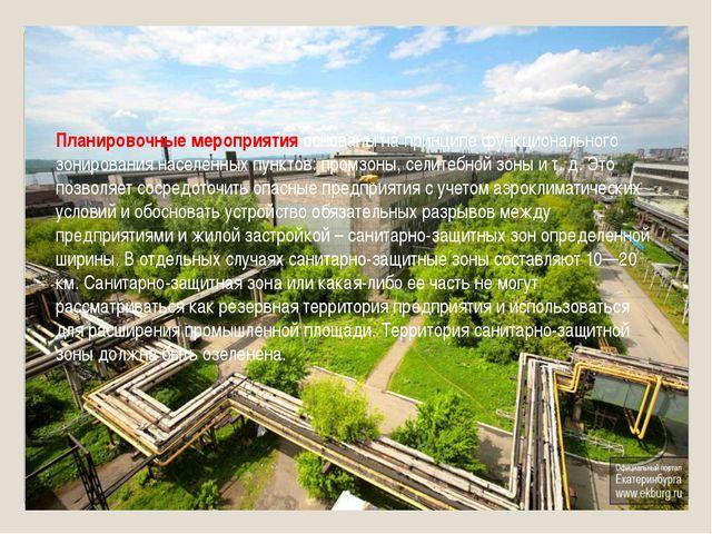 Планировочные мероприятия основаны на принципе функционального зонирования на...