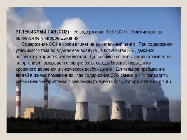 УГЛЕКИСЛЫЙ ГАЗ (СО2) – её содержание 0,03-0,04% . Углекислый газ является рег...