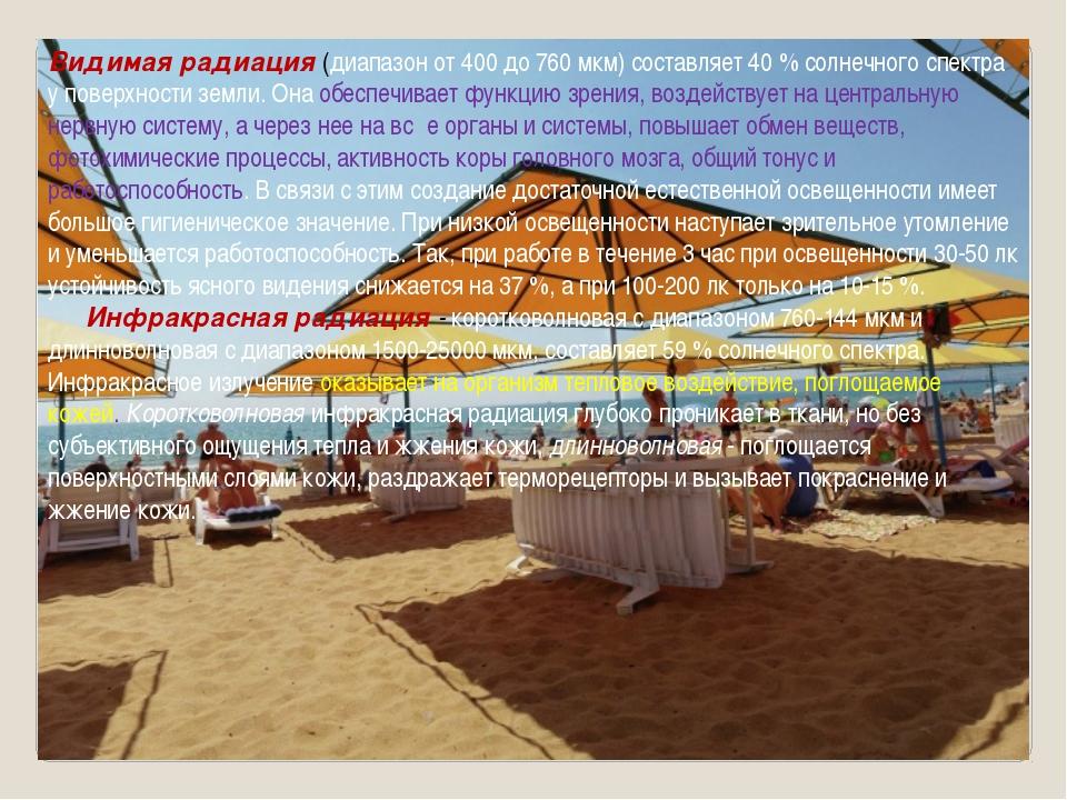 Видимая радиация(диапазон от 400 до 760 мкм) составляет 40 % солнечного спек...