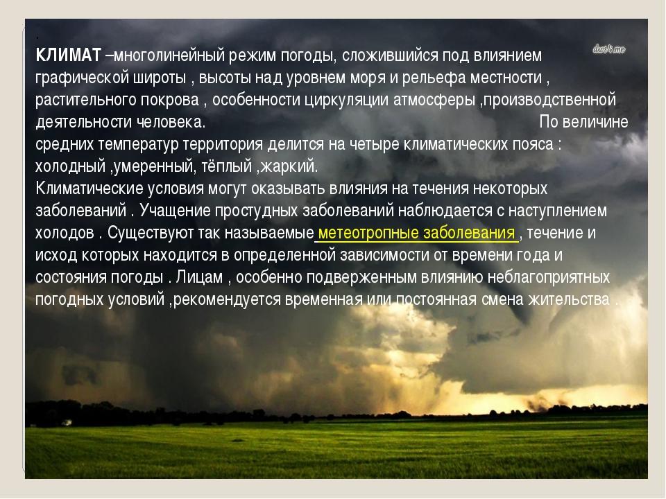 . КЛИМАТ –многолинейный режим погоды, сложившийся под влиянием графической ши...