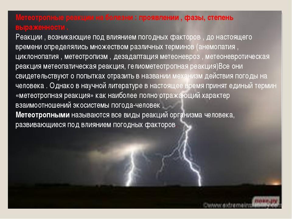 Метеотропные реакции на болезни : проявлении , фазы, степень выраженности . Р...
