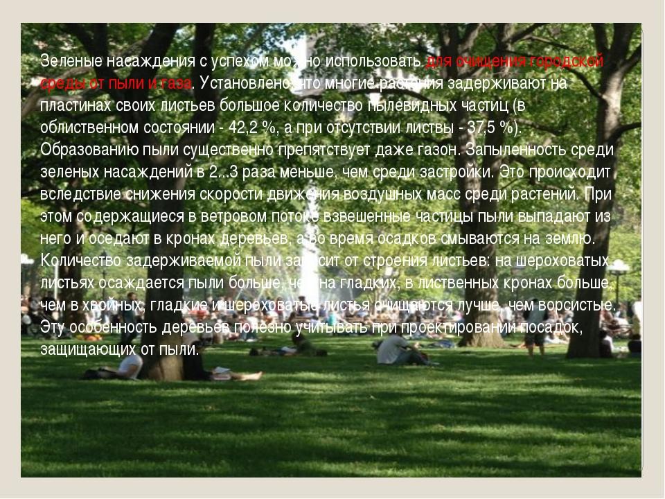Зеленые насаждения с успехом можно использовать для очищения городской среды...