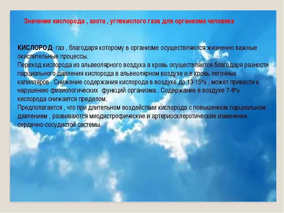 Значение кислорода , азота , углекислого газа для организма человека КИСЛОРО...