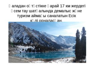 Қаладан оңтүстікке қарай 17 км жердегі әсем тау шатқалында демалыс және тури
