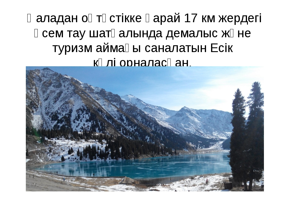 Қаладан оңтүстікке қарай 17 км жердегі әсем тау шатқалында демалыс және тури...