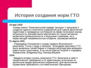 """История создания норм ГТО 24 мая 1930 Номер газеты """"Комсомольская правда"""" вых"""