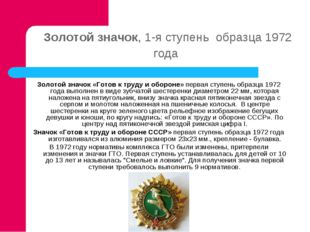 Золотой значок, 1-я ступень образца 1972 года Золотой значок «Готов к труду