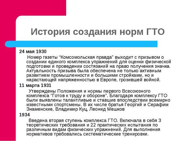 """История создания норм ГТО 24 мая 1930 Номер газеты """"Комсомольская правда"""" вых..."""