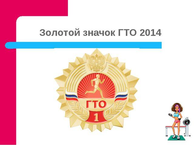 Золотой значок ГТО 2014