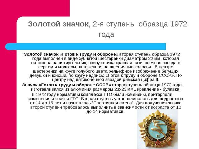 Золотой значок, 2-я ступень образца 1972 года Золотой значок «Готов к труду...