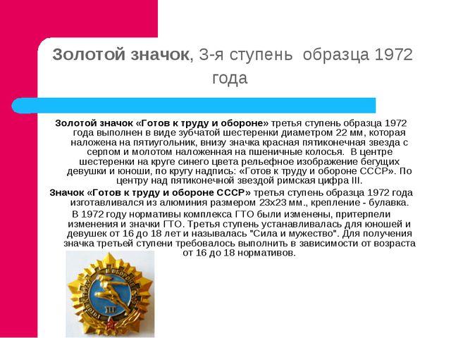 Золотой значок, 3-я ступень образца 1972 года Золотой значок «Готов к труду...