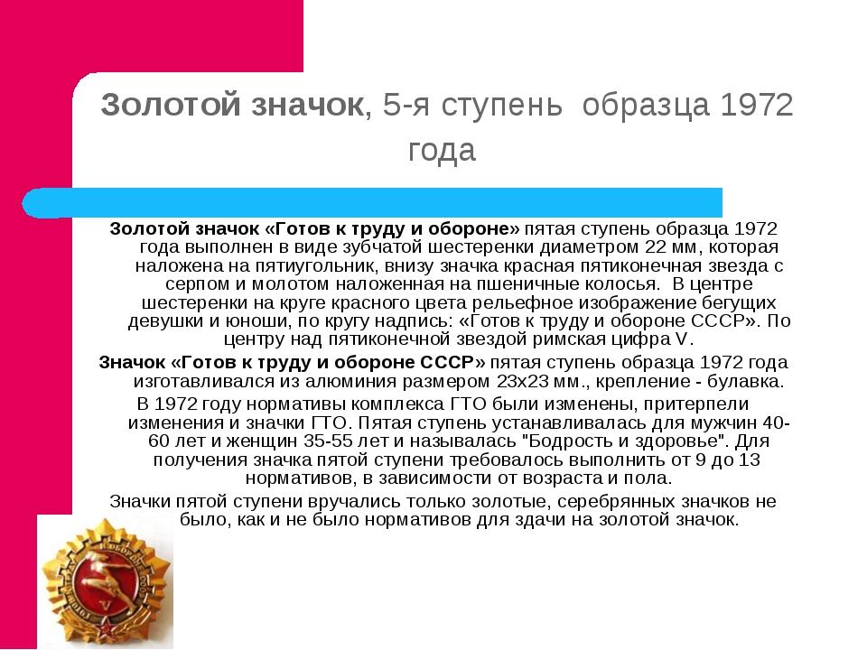 Золотой значок, 5-я ступень образца 1972 года Золотой значок «Готов к труду...