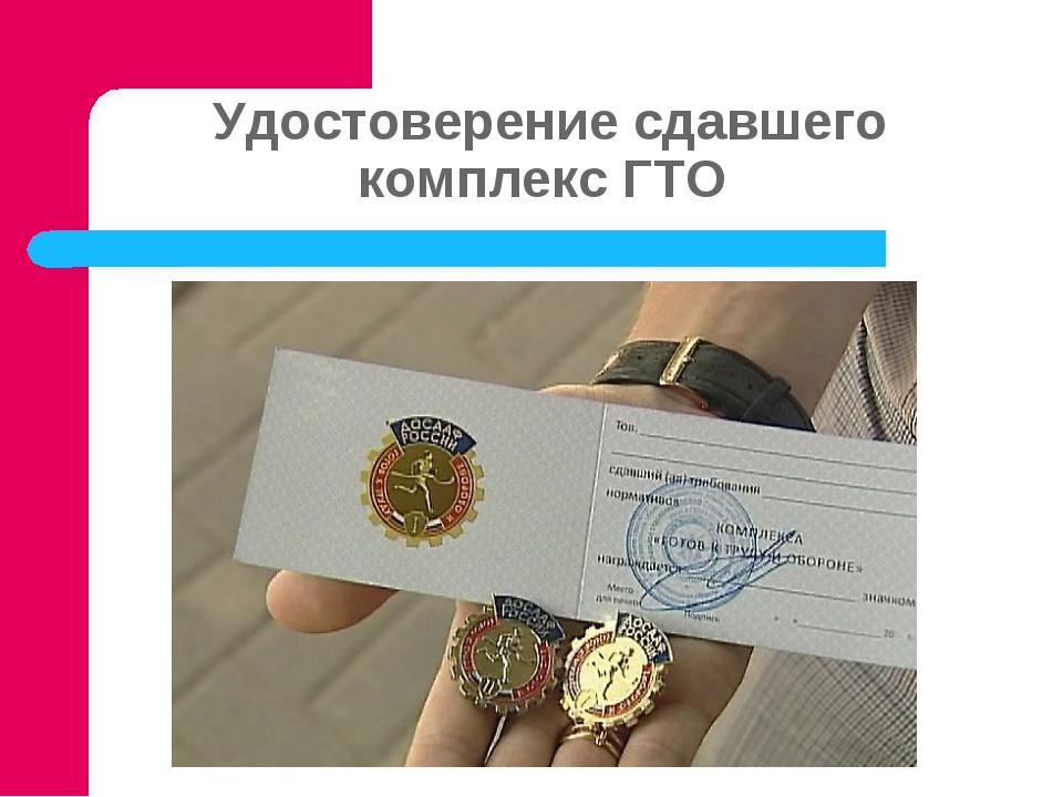 Удостоверение сдавшего комплекс ГТО