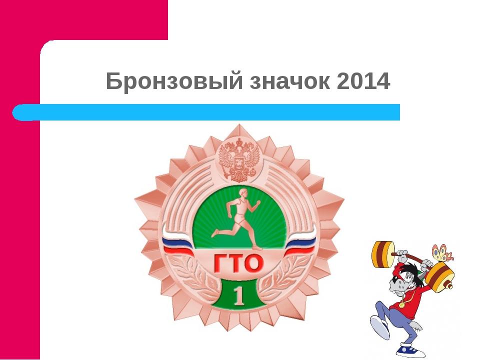 Бронзовый значок 2014