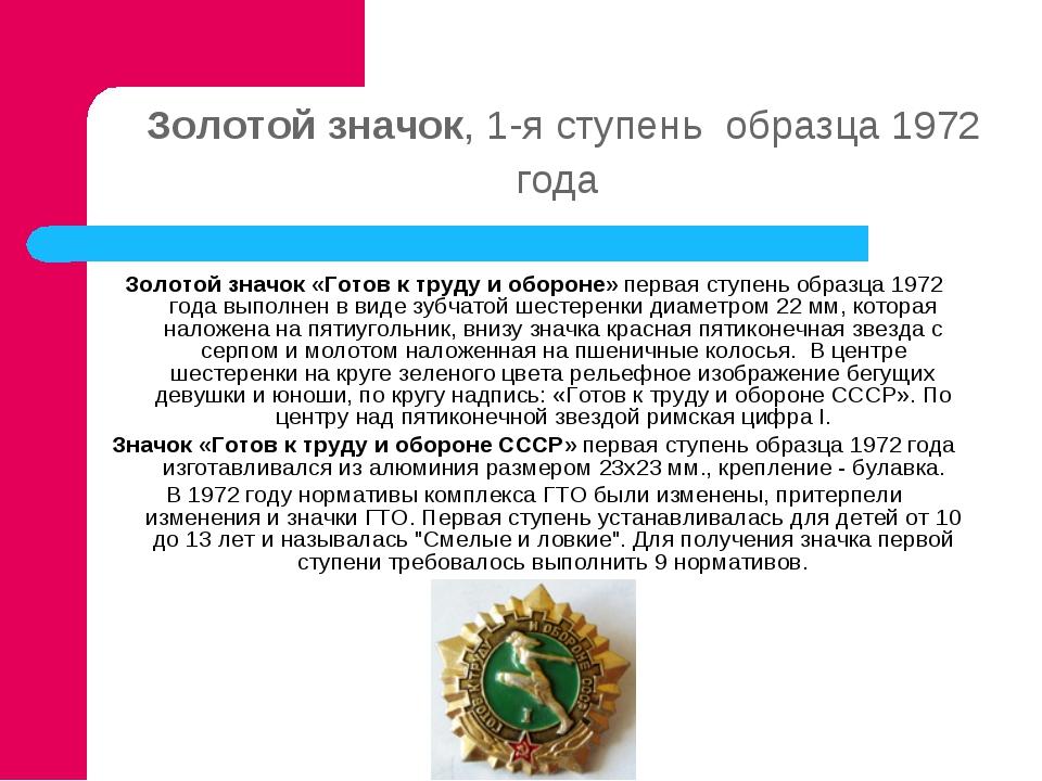 Золотой значок, 1-я ступень образца 1972 года Золотой значок «Готов к труду...
