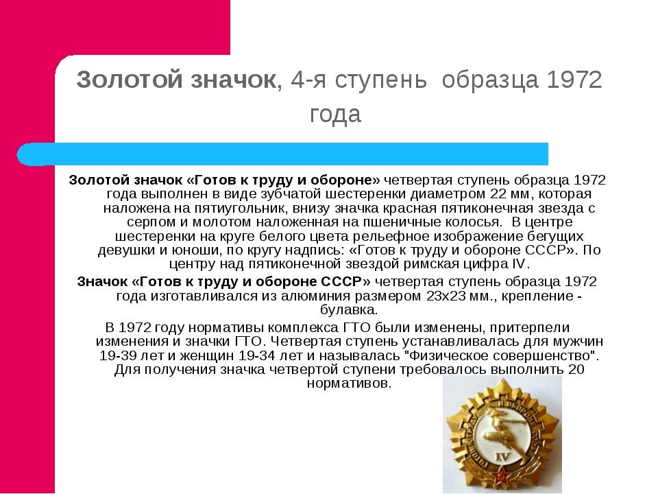 Золотой значок, 4-я ступень образца 1972 года Золотой значок «Готов к труду...