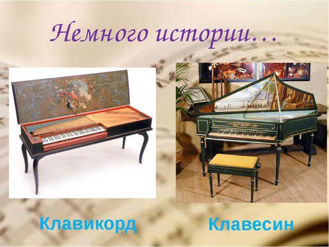 Внеурочная деятельность по предмету Немного истории… Клавесин Клавикорд