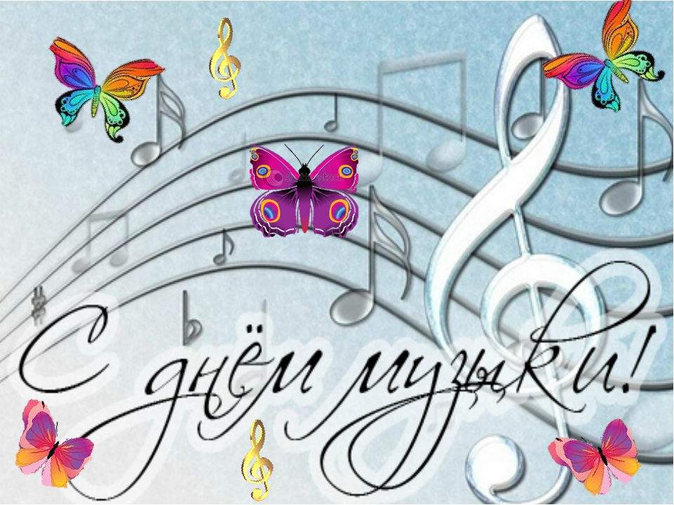 Картинка с днем музыки