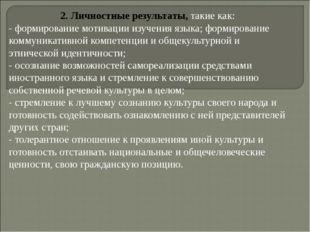 2.Личностные результаты, такие как: - формирование мотивации изучения языка;