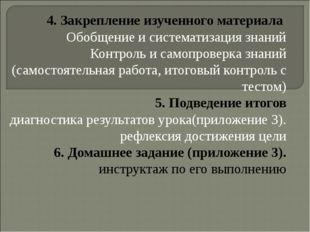 4. Закрепление изученного материала Обобщение и систематизация знаний Контрол