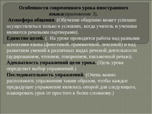 Особенности современного урока иностранного языка(приложение 3). Атмосфера об