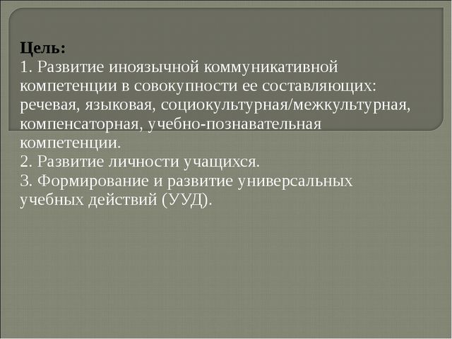 Цель: 1. Развитие иноязычной коммуникативной компетенции в совокупности ее со...