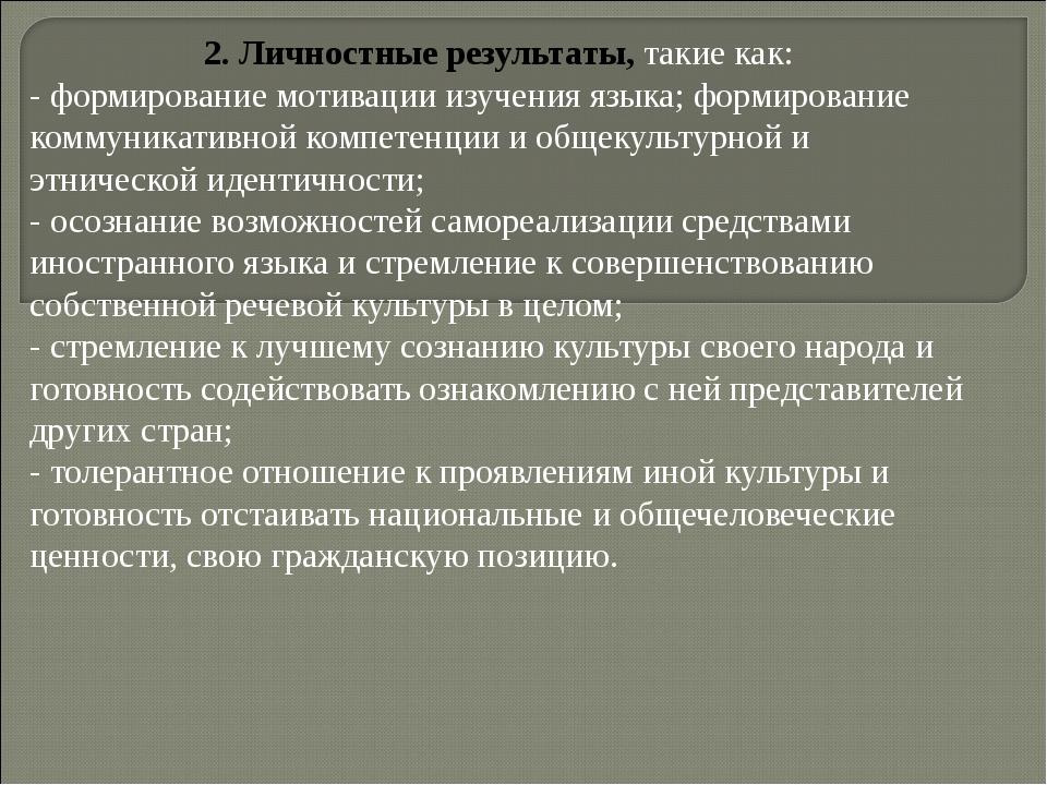 2.Личностные результаты, такие как: - формирование мотивации изучения языка;...