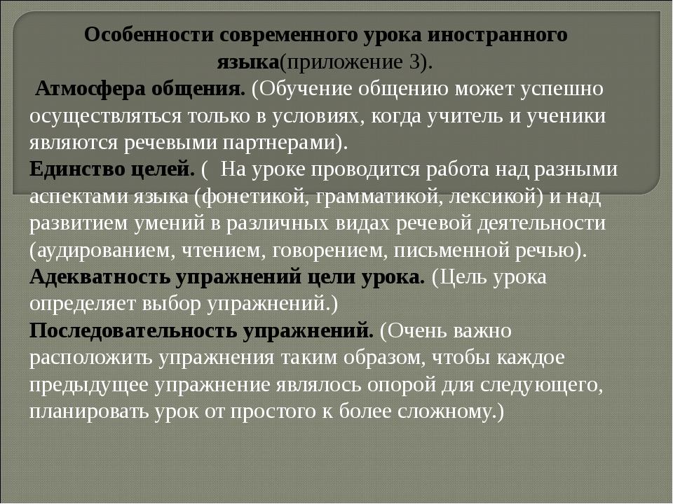 Особенности современного урока иностранного языка(приложение 3). Атмосфера об...