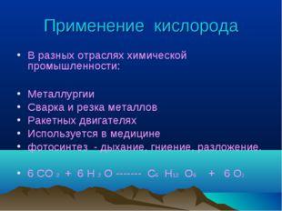 Применение кислорода В разных отраслях химической промышленности: Металлургии