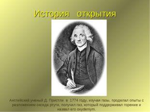 История открытия Английский ученый Д. Пристли в 1774 году, изучая газы, проде