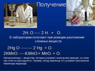 Получение В лаборатории получают при реакции разложения сложных веществ: 2Н2