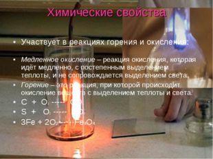 Участвует в реакциях горения и окисления: Медленное окисление – реакция окисл