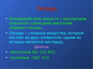 Оксиды Взаимодействие веществ с кислородом относится к реакциям окисления, об
