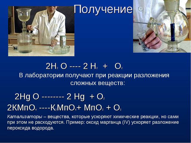 Получение В лаборатории получают при реакции разложения сложных веществ: 2Н2...