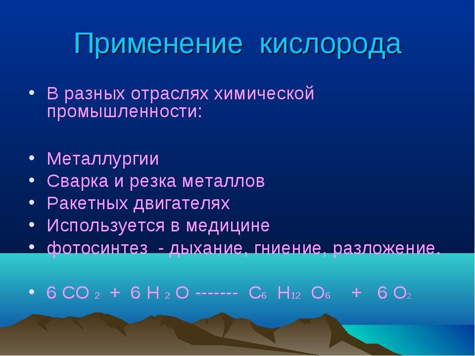 Применение кислорода В разных отраслях химической промышленности: Металлургии...