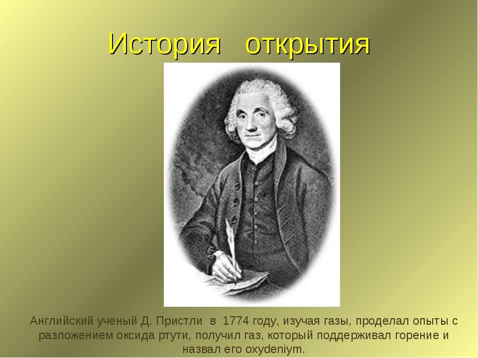 История открытия Английский ученый Д. Пристли в 1774 году, изучая газы, проде...