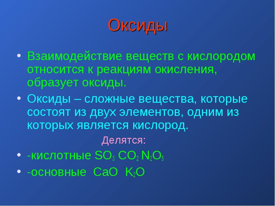 Оксиды Взаимодействие веществ с кислородом относится к реакциям окисления, об...