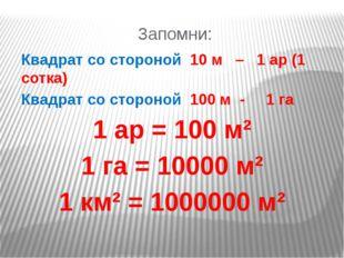 Запомни: Квадрат со стороной 10 м – 1 ар (1 сотка) Квадрат со стороной 100 м
