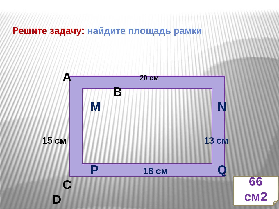 Решите задачу: найдите площадь рамки 20 см А В M N 15 см 13 см P 18 см Q С D...