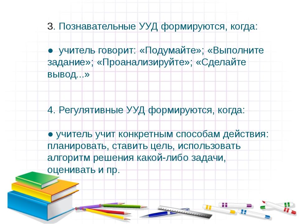 3. Познавательные УУД формируются, когда: ● учитель говорит: «Подумайте»; «В...