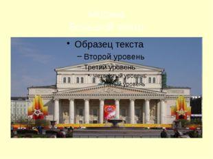 Москва Большой театр Остановка пятая: Россия, Москва «Большой театр»