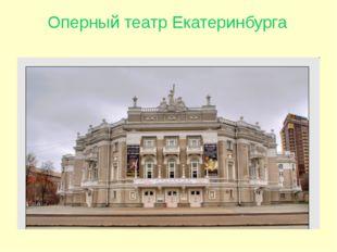 Оперный театр Екатеринбурга Остановка шестая: оперный театры Уральского реги