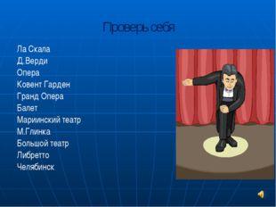 Ла Скала Д.Верди Опера Ковент Гарден Гранд Опера Балет Мариинский театр М.Гл