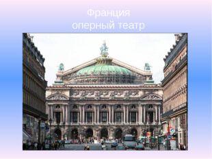 "Франция оперный театр ""Гранд - опера"" Остановка третья: Франция – родина «бал"