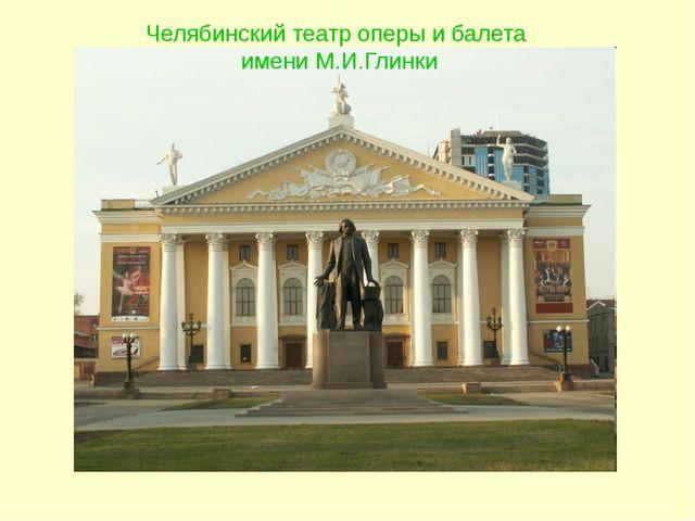 Челябинский театр оперы и балета имени М.И.Глинки Челябинский оперный театр